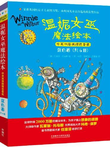 温妮女巫魔法绘本.中英双语版精选套装:蓝色卷