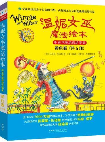 温妮女巫魔法绘本.中英双语版精选套装:黄色卷