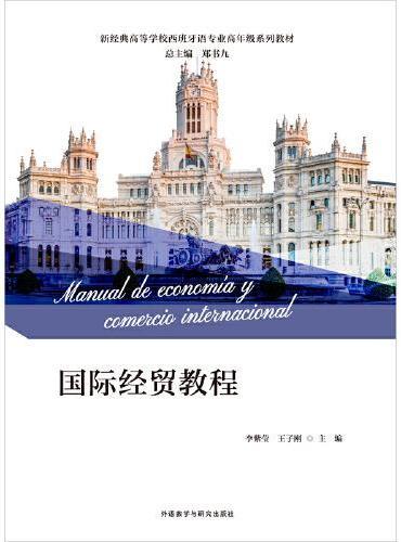 国际经贸教程(新经典高等学校西班牙语专业高年级系列教材)
