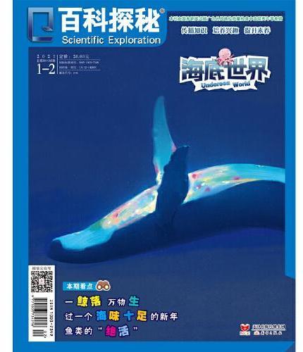 《百科探秘·海底世界》2021年01期-06期