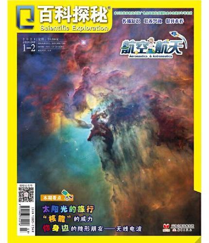 《百科探秘·航空航天》2021年01期-06期
