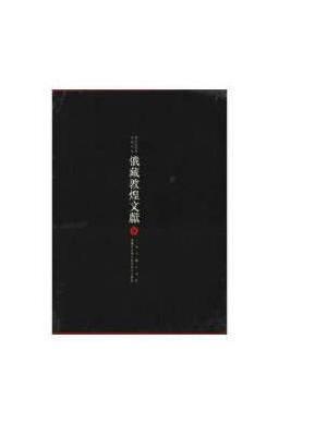 (8)俄藏敦煌文献