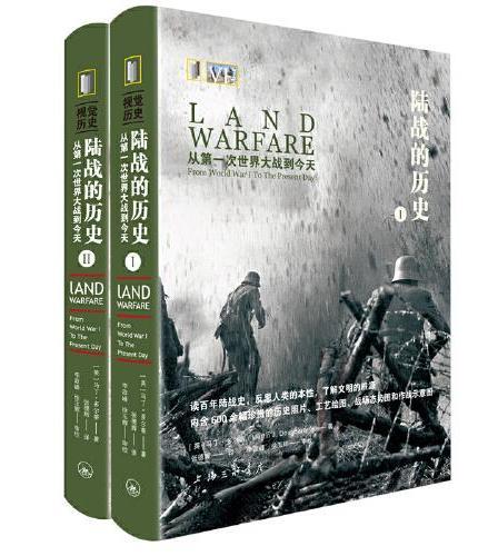 陆战的历史-从第一次世界大战到今天