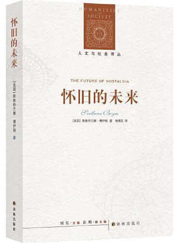 人文与社会译丛:怀旧的未来