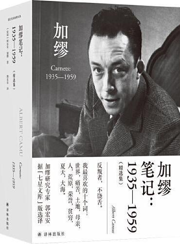 """加缪笔记:1935—1959(郭宏安译加缪文集)据""""七星文库""""版翻译"""