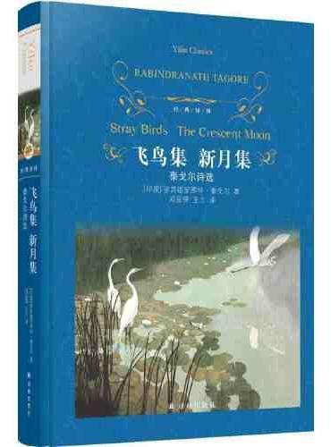 经典译林:飞鸟集 新月集(泰戈尔诗选 初中语文九年级上推荐阅读 含《吉檀迦利》《园丁集》)