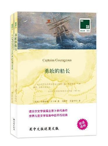 双语译林·壹力文库:勇敢的船长