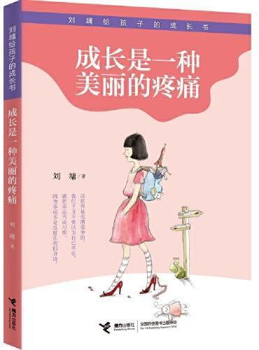 成长是一种美丽的疼痛/刘墉给孩子的成长书