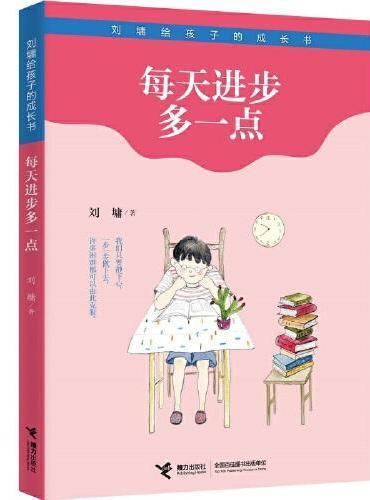 每天进步多一点/刘墉给孩子的成长书