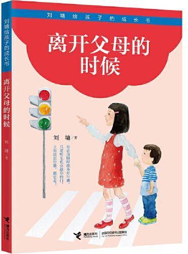 离开父母的时候/刘墉给孩子的成长书