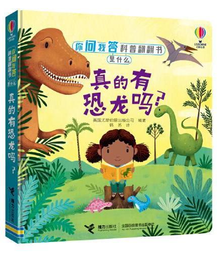 你问我答科普翻翻书.是什么 真的有恐龙吗?
