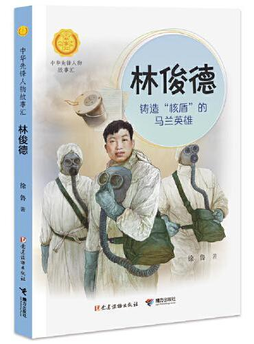 """林俊德:铸造""""核盾""""的马兰英雄(中华先锋人物故事汇)"""