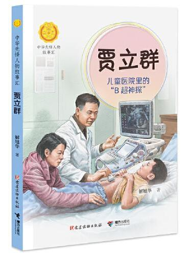 """贾立群:儿童医院里的""""B超神探""""(中华先锋人物故事汇)"""