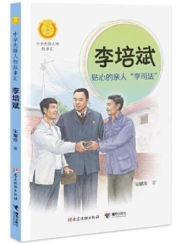 """李培斌:贴心的亲人""""李司法""""(中华先锋人物故事汇)"""