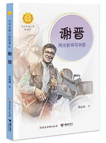 谢晋:用光影书写中国(中华先锋人物故事汇)