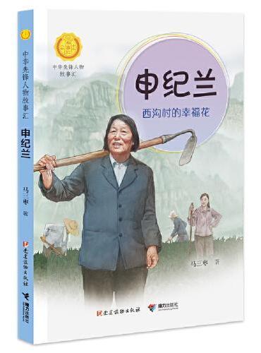 申纪兰:西沟村的幸福花:西沟村的幸福花(中华先锋人物故事汇)