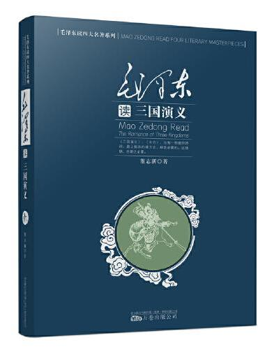 毛泽东读《三国演义》