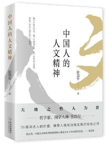 中国人的人文精神(著名哲学家 哲学史家 国学大师张岱年哲学文化经典)