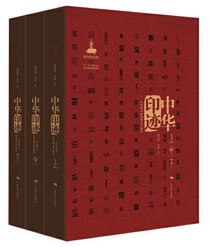 中华印迹——中国印章功用和美学通史(上中下卷)