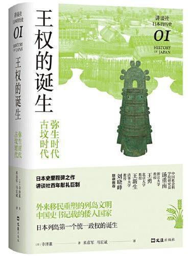 王权的诞生 : 弥生时代-古坟时代(讲谈社·日本的历史01)