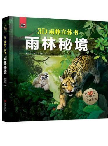 趣看世界智慧立体书·雨林秘境