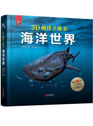 趣看世界智慧立体书·海洋世界
