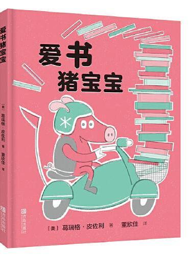 爱书猪宝宝