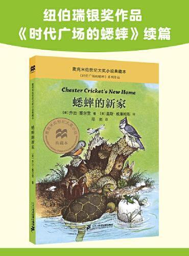 蟋蟀的新家 麦克米伦世纪大奖小说典藏本