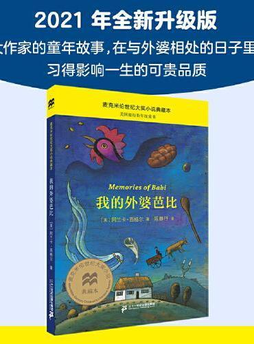 我的外婆芭比 麦克米伦世纪大奖小说典藏本