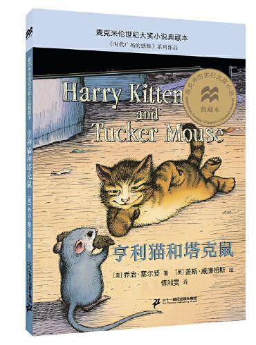 亨利猫和塔克鼠 麦克米伦世纪大奖小说典藏本