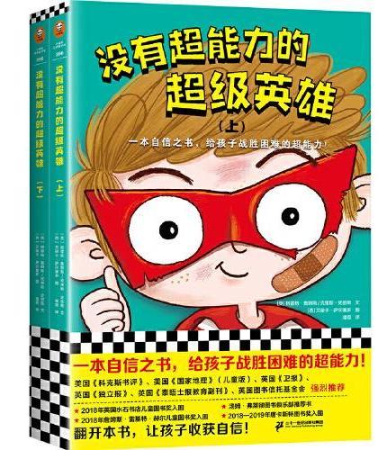 没有超能力的超级英雄(上下共2册)(8~12岁孩子的自信之书,给孩子战胜困难的超能力!)