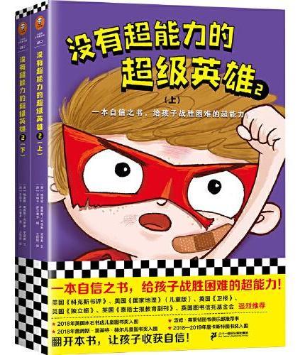 没有超能力的超级英雄2(上下共2册)(8~12岁孩子的自信之书,给孩子战胜困难的超能力!)