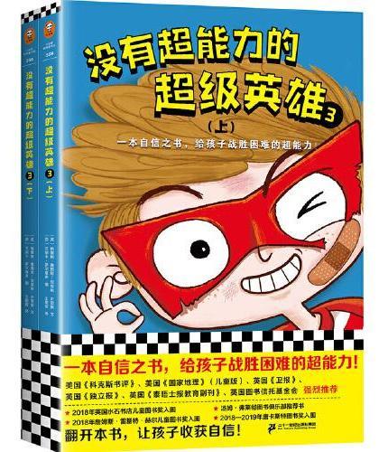 没有超能力的超级英雄3(上下共2册)(8~12岁孩子的自信之书,给孩子战胜困难的超能力!)
