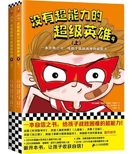 没有超能力的超级英雄4(上下共2册)(8~12岁孩子的自信之书,给孩子战胜困难的超能力!)