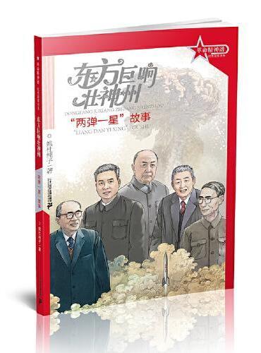 """革命精神谱·红色故事书系 东方巨响壮神州:""""两弹一星""""故事"""