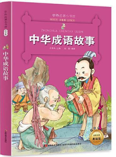 中华成语故事 中外名著小书坊 彩绘注音版新版