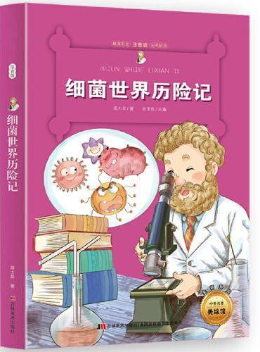 细菌世界历险记 中外名著小书坊 彩绘注音版新版