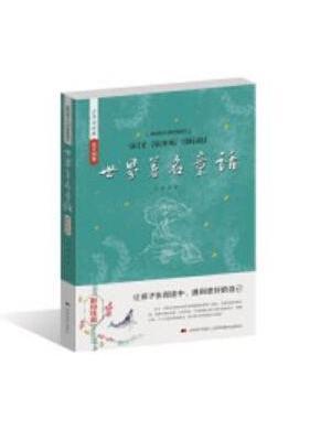 少年读经典赏文阅集 世界著名童话(彩绘注音)