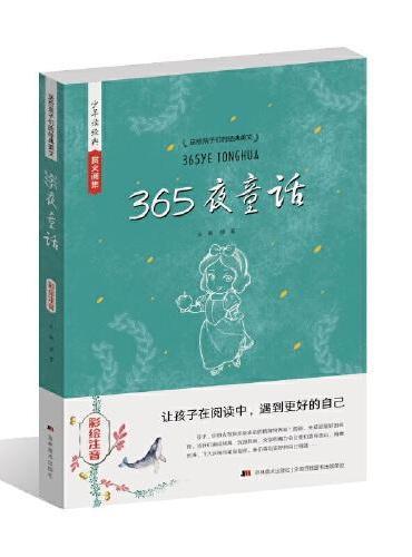 少年读经典赏文阅集 365夜童话(彩绘注音)