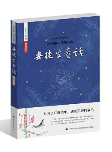 少年读经典赏文阅集 安徒生童话(彩绘注音)