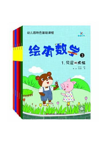 幼儿园特色基础课程-绘本数学3(套装全5册)