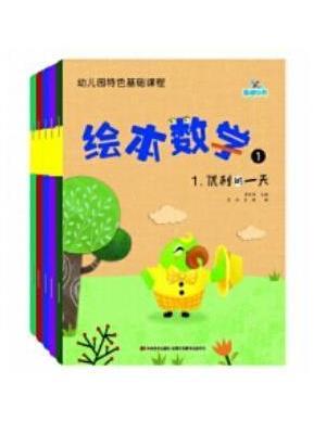 幼儿园特色基础课程-绘本数学1(套装全5册)