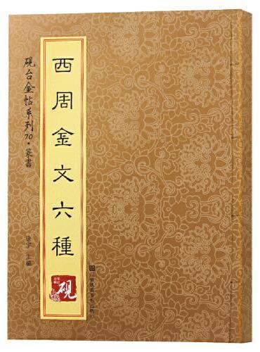 砚台金帖系列.篆书·西周金文六种