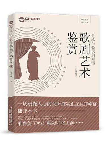 音乐与心灵的对话:歌剧艺术鉴赏