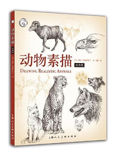 动物素描:经典版