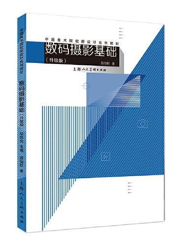 中国美术院校新设计系列教材——数码摄影基础(升级版)