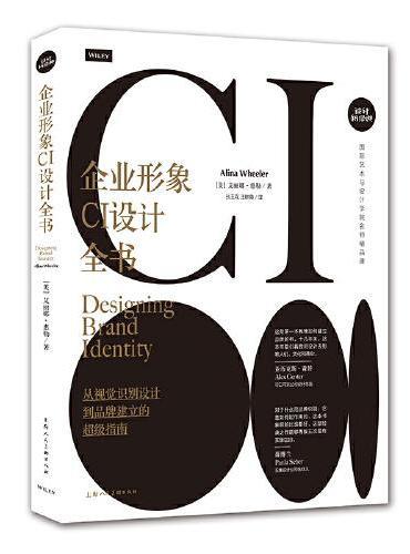 企业形象CI设计全书