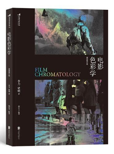 电影色彩学(插图修订版)  经典长销教程,全新修订
