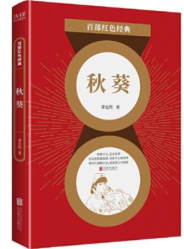 百部红色经典:秋葵