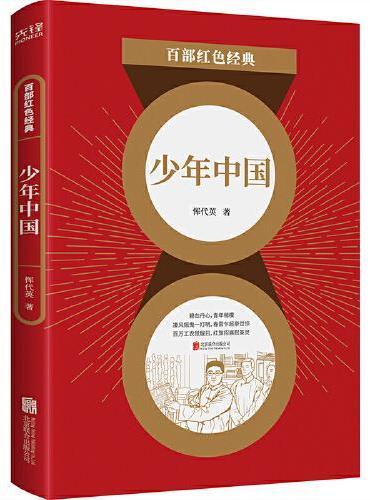 百部红色经典:少年中国